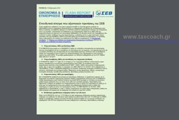 Επενδυτικά κίνητρα που αξιοποιούν προτάσεις του ΣΕΒ