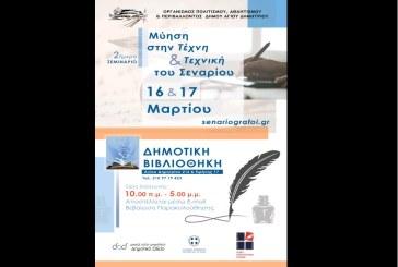 «Μύηση στην Τέχνη και Τεχνική του Σεναρίου» στον Δήμο Αγίου Δημητρίου στις 16 και 17 Μαρτίου 2019