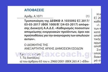 Α. 1071 /19: Τροποποίηση της ΔΕΦΚΦ Α 1035092 ΕΞ 2017/ 03-03-2017 (ΦΕΚ 1000/B΄/24-03-2017) απόφασης Διοικητή ΑΑΔΕ «Καθορισμός ποσοστών απομείωσης ενεργειακών προϊόντων, όροι και προϋποθέσεις για την αναγνώριση των απωλειών αυτών»