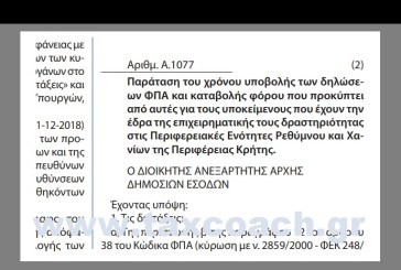 A.1077/19: Παράταση του χρόνου υποβολής των δηλώσεων ΦΠΑ και καταβολής φόρου που προκύπτει από αυτές για τους υποκείμενους που έχουν την έδρα της επιχειρηματικής τους δραστηριότητας στις Περιφερειακές Ενότητες Ρεθύμνου και Χανίων