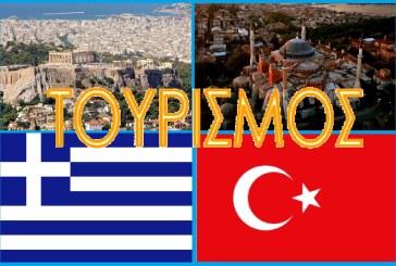 """Η τουριστική ανάκαμψη της Τουρκίας, """"απειλή"""" για τον ελληνικό τουρισμό"""