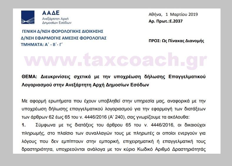 Ε. 2037/19 : Διευκρινίσεις σχετικά με την υποχρέωση δήλωσης Επαγγελματικού Λογαριασμού στην Ανεξάρτητη Αρχή Δημοσίων Εσόδων