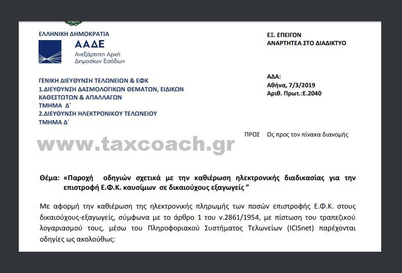 E. 2040 /19: Παροχή οδηγιών σχετικά με την καθιέρωση ηλεκτρονικής διαδικασίας για την επιστροφή Ε.Φ.Κ. καυσίμων σε δικαιούχους εξαγωγείς