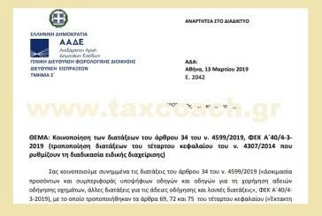 Ε. 2042 /19: Κοινοποίηση των διατάξεων του άρθρου 34 του ν. 4599/19…