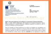Ε. 2043 /19: Τελωνειακές διαδικασίες στις συναλλαγές με τη Δημοκρατία της Βόρειας Μακεδονίας