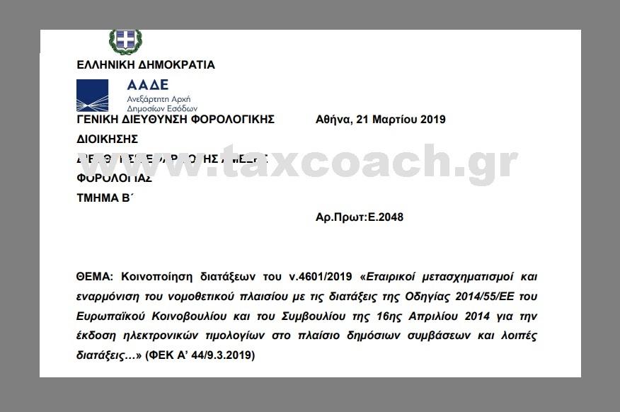 Ε. 2048 /19: Κοινοποίηση διατάξεων του ν.4601/19 «Εταιρικοί μετασχηματισμοί και εναρμόνιση του νομοθετικού πλαισίου µε τις διατάξεις της Οδηγίας 2014/55/ΕΕ του Ευρωπαϊκού Κοινοβουλίου και του Συμβουλίου της 16ης Απριλίου 2014 για την έκδοση ηλεκτρονικών τιµολογίων στο πλαίσιο δηµόσιων συµβάσεων και λοιπές διατάξεις…»