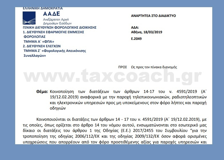 Ε. 2049 /19: Κοινοποίηση των διατάξεων των άρθρων 14-17 του ν. 4591/19 αναφορικά με την παροχή τηλεπικοινωνιακών, ραδιοτηλεοπτικών και ηλεκτρονικών υπηρεσιών προς μη υποκείμενους στον φόρο λήπτες και παροχή οδηγιών