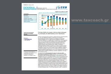 ΣΕΒ: Επιτυχής έξοδος στις αγορές, αλλά με μέτρια ανάκαμψη της οικονομίας και καθυστερήσεις στη 2η αξιολόγηση