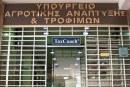 ΥΠΑΑΤ: Καθορίστηκε το ύψος ενίσχυσης στα Μικρά Νησιά του Αιγαίου Πελάγους για το γάλα