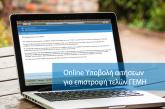 Σε δημόσια διαβούλευση έως 10.05.2019 τέθηκε το νέο νομοσχέδιο για το ΓΕΜΗ