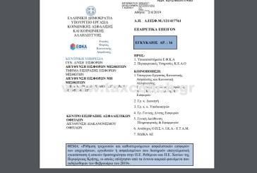 ΕΦΚΑ, Εγκ. 16/19: Ρύθμιση τρεχουσών και καθυστερούμενων ασφαλιστικών εισφορών των επιχειρήσεων, εργοδοτών ή ασφαλισμένων που διατηρούν επαγγελματική εγκατάσταση ή ασκούν δραστηριότητα στην ΠΕ Ρεθύμνου και ΠΕ Χανίων