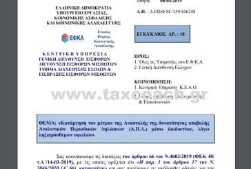 ΕΦΚΑ, Εγκ.18: Κατάργηση του μέτρου της Αναστολής της δυνατότητας υποβολής ΑΠΔ μέσω διαδικτύου, λόγω ληξιπρόθεσμων οφειλών
