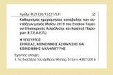 ΥΠΕΚΑΚΑ: Καθορισμός ημερομηνίας καταβολής των συντάξεων μηνός Μαίου 2019 του Ενιαίου Ταμείου Επικουρικής Ασφάλισης και Εφάπαξ Παροχών (ΕΤΕΑΕΠ)