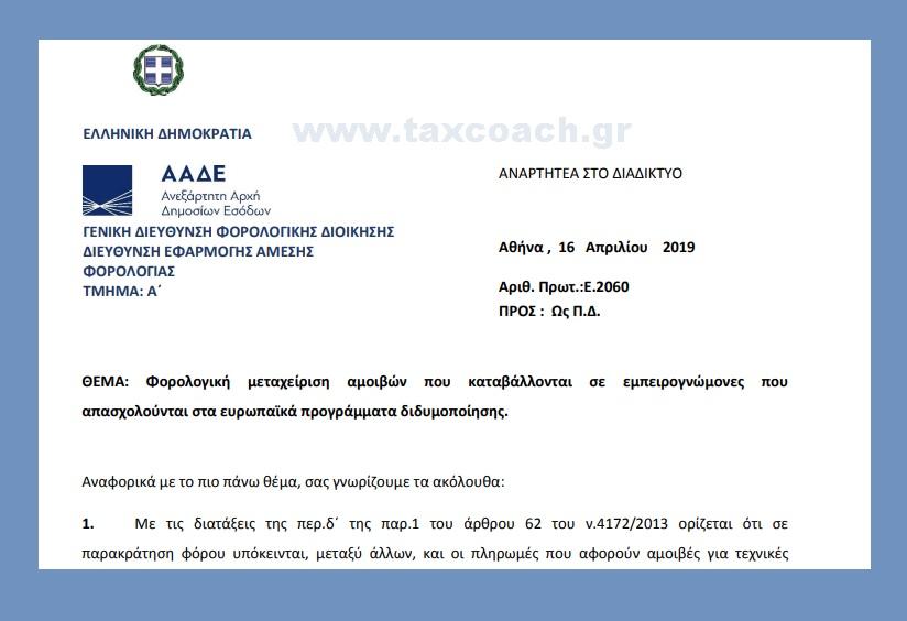E. 2060 /19: Φορολογική μεταχείριση αμοιβών που καταβάλλονται σε εμπειρογνώμονες που απασχολούνται στα ευρωπαϊκά προγράμματα διδυμοποίησης