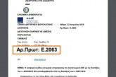 Ε. 2063 /19: Η εισφορά κλάδου ατομικής επιχείρησης σε συνιστώμενη ΙΚΕ με τις διατάξεις του ν. 4072/2012 δεν καταλαμβάνεται από τις διατάξεις του ν.1297/1972