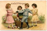 ΥΠΕΚΑΚΑ: Για το δώρο Πάσχα