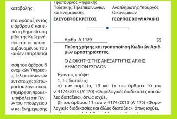 Α. 1189: Παύση χρήσης και τροποποίηση Κωδικών Αριθμών Δραστηριότητας.
