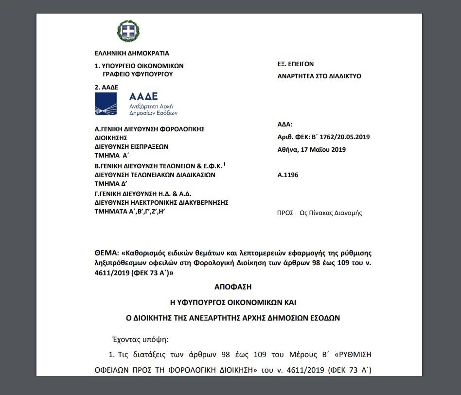 Α. 1196 /19: Καθορισμός ειδικών θεμάτων και λεπτομερειών εφαρμογής της ρύθμισης ληξιπρόθεσμων οφειλών στη Φορολογική Διοίκηση των άρθρων 98 έως 109 του ν. 4611/19