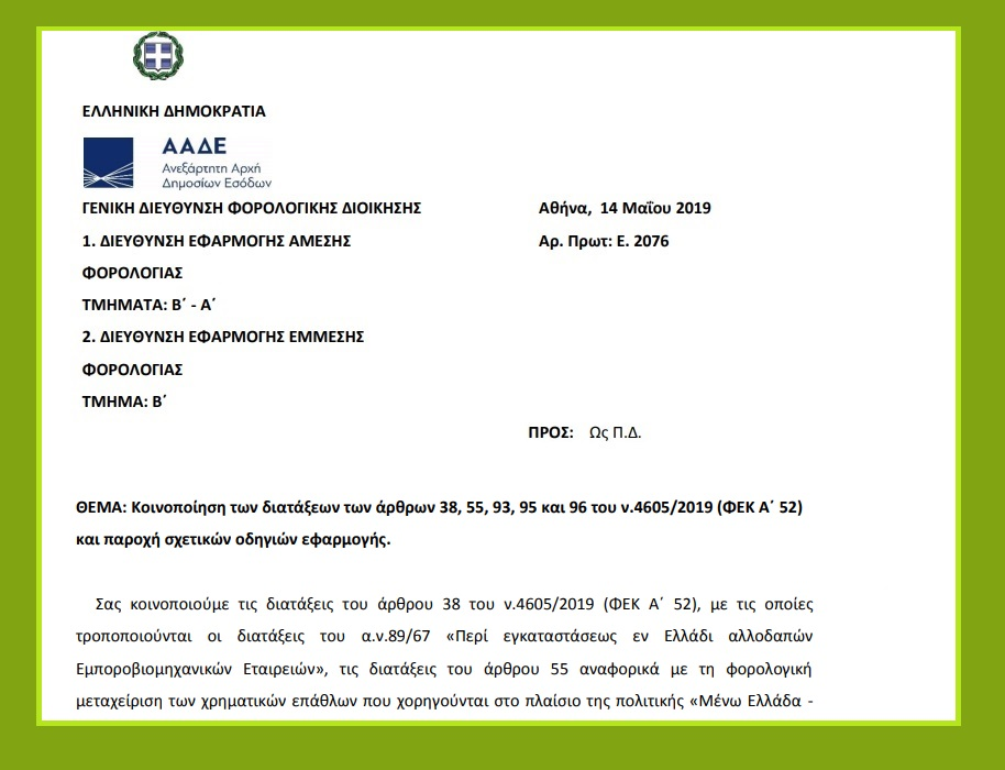 Ε. 2076 /19: Κοινοποίηση των διατάξεων των άρθρων 38, 55, 93, 95 και 96 του ν.4605/19 και παροχή σχετικών οδηγιών εφαρμογής
