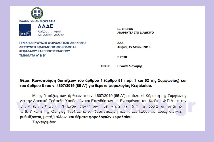 E. 2078: Κοινοποίηση διατάξεων του άρθρου 1 και του άρθρου 6 του ν. 4607/19 για θέματα φορολογίας Κεφαλαίου