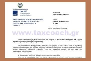 Ε. 2082 /19: Κοινοποίηση των διατάξεων του άρθρου 73 του ν.4607/19 για θέματα φορολογίας ακίνητης περιουσίας