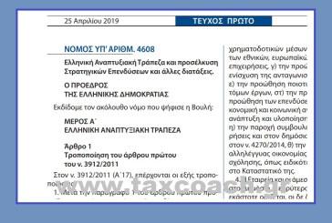 Ν.4608/19:  Ελληνική Αναπτυξιακή Τράπεζα και προσέλκυση Στρατηγικών Επενδύσεων και άλλες διατάξεις