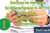 Ρύθμιση οφειλών Ν. 4611/19 Ερωτήσεις και Απαντήσεις για Εργοδότες, Ασφαλισμένους, Συνταξιούχους