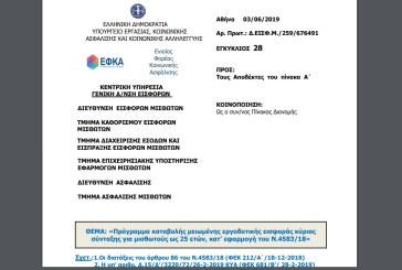 ΕΦΚΑ, Εγκ. 28: Πρόγραμμα καταβολής μειωμένης εργοδοτικής εισφοράς κύριας σύνταξης για μισθωτούς ως 25 ετών, κατ' εφαρμογή του Ν.4583/18