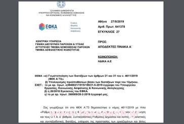 ΕΦΚΑ, Εγκ. 27: α) Γνωστοποίηση των διατάξεων των άρθρων 21 και 31 του ν. 4611/2019 (ΦΕΚ Α΄73) και β) Υπολογισμός προϋποθέσεων βάσει των διατάξεων περί του 12μήνου