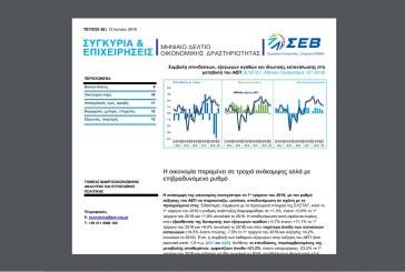 ΣΕΒ: Η οικονομία παραμένει σε τροχιά ανάκαμψης αλλά με επιβραδυνόμενο ρυθμό