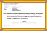 Ορθή Επανάληψη – A. 1045 /19: Προϋποθέσεις και διαδικασία παροχής νομικής υπεράσπισης και κάλυψης δικαστικών εξόδων για την Διοίκηση, τον Εμπειρογνώμονα και το Προσωπικό όλων των βαθμίδων της ΑΑΔΕ σύμφωνα με τη διάταξη του άρθρου 33Α του ν. 4389/16 όπως προστέθηκε με την παράγραφο 2 του άρθρου 66 του ν. 4557/18