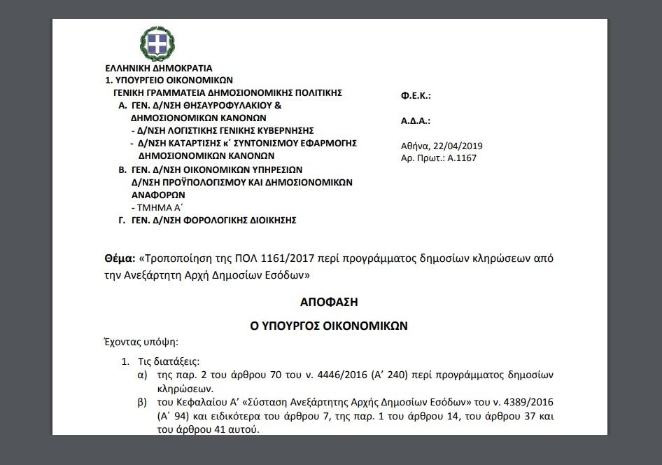 A. 1167 /19: Τροποποίηση της ΠΟΛ 1161/17 περί προγράμματος δημοσίων κληρώσεων από την ΑΑΔΕ