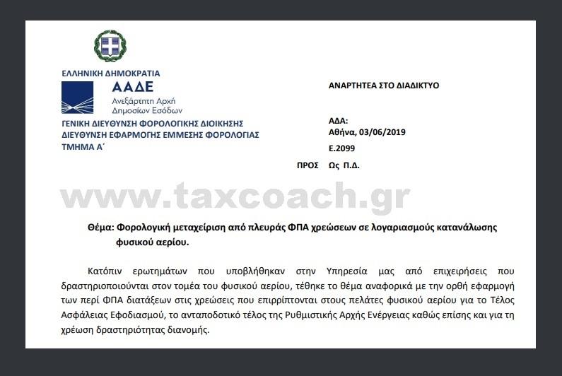 Ε. 2099 /19: Φορολογική μεταχείριση από πλευράς ΦΠΑ χρεώσεων σε λογαριασμούς κατανάλωσης φυσικού αερίου