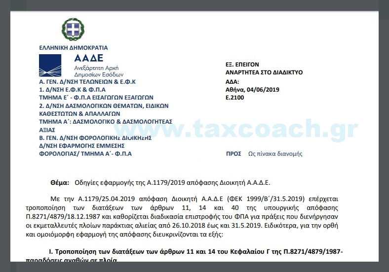 E. 2100 /19:  Οδηγίες εφαρμογής της Α.1179/19 απόφασης Διοικητή ΑΑΔΕ
