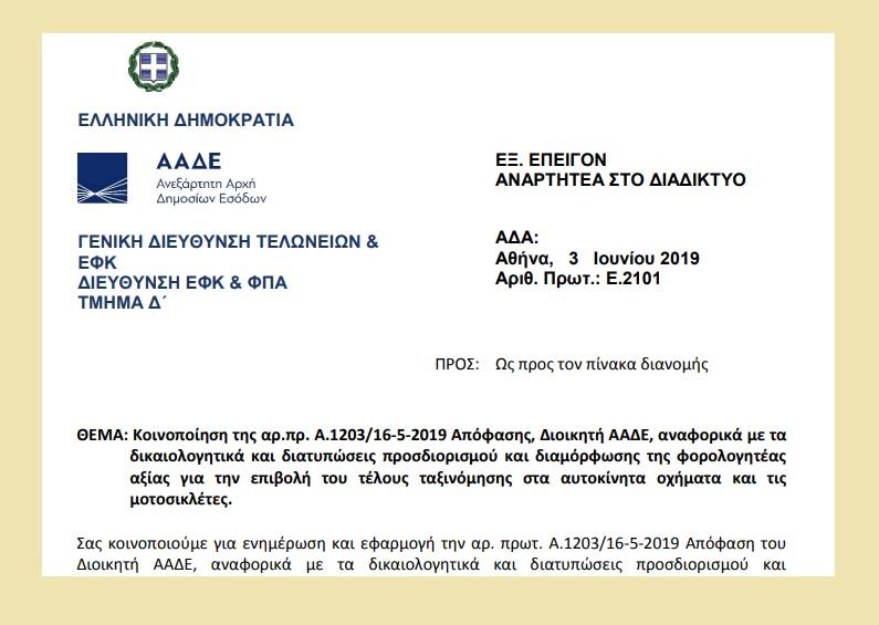 Ε. 2101 /19: Κοινοποίηση της  Α.1203/19 Απόφασης, Διοικητή ΑΑΔΕ, αναφ. με τα δικαιολογητικά και διατυπώσεις προσδιορισμού και διαμόρφωσης της φορολογητέας αξίας για την επιβολή του τέλους ταξινόμησης στα αυτοκίνητα οχήματα και τις μοτοσικλέτες