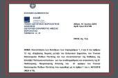 Ε. 2106 /19: Κοινοποίηση των διατάξεων των παραγράφων 1, 3 και 6 του άρθρου 12 της «Σύμβασης δωρεάς μεταξύ του Ελληνικού Δημοσίου, του Γενικού Νοσοκομείου Παίδων Πεντέλης και των συνεκτελεστών της διαθήκης της Ελισάβετ Παπαγιαννοπούλου» για την αναδιαρρύθμιση και ανακαίνιση της Β΄ Παιδιατρικής- Νευρολογικής Κλινικής …