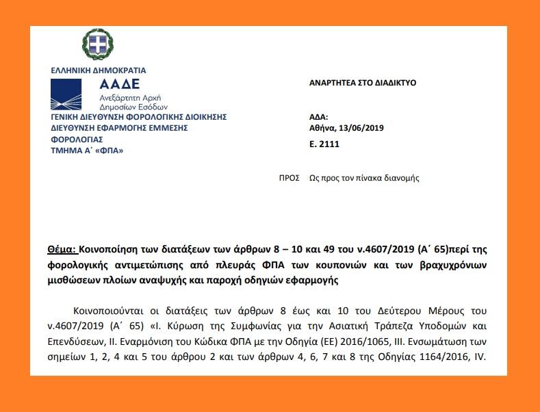 E. 2111 /19: Κοινοποίηση των διατάξεων των άρθρων 8 – 10 και 49 του ν.4607/19 περί της φορολογικής αντιμετώπισης από πλευράς ΦΠΑ των κουπονιών και των βραχυχρόνιων μισθώσεων πλοίων αναψυχής και παροχή οδηγιών εφαρμογής
