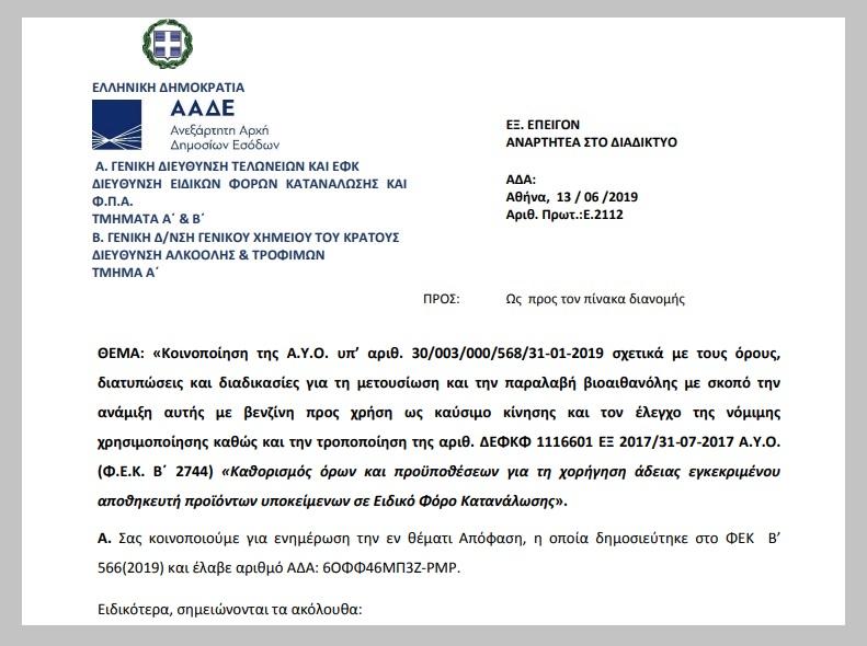 E. 2112 /19: «Κοινοποίηση της Α.Υ.Ο. σχετικά με τους όρους, διατυπώσεις και διαδικασίες για τη μετουσίωση και την παραλαβή βιοαιθανόλης με σκοπό την ανάμιξη αυτής με βενζίνη προς χρήση ως καύσιμο κίνησης και τον έλεγχο της νόμιμης χρησιμοποίησης καθώς και την τροποποίηση της αριθ. ΔΕΦΚΦ 1116601 ΕΞ 2017«Καθορισμός όρων και προϋποθέσεων για τη χορήγηση άδειας εγκεκριμένου αποθηκευτή προϊόντων υποκείμενων σε Ειδικό Φόρο Κατανάλωσης»