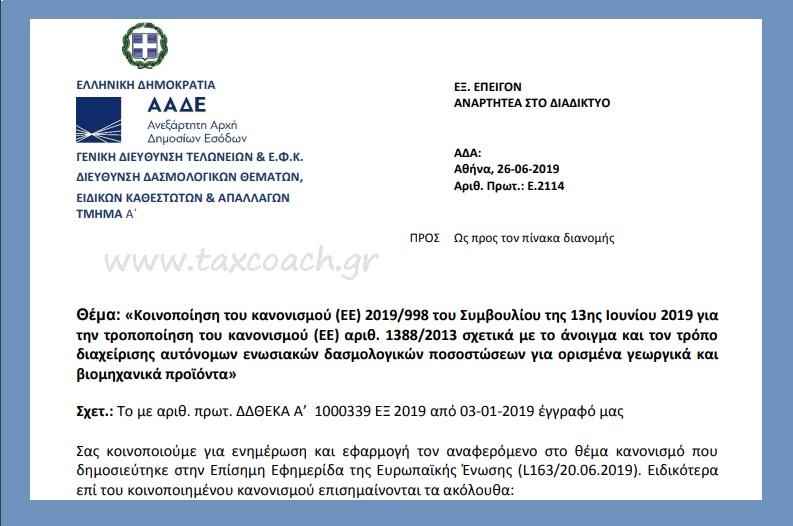 E. 2114 /19: Κοινοποίηση του κανονισμού (ΕΕ) 2019/998 του Συμβουλίου της 13ης Ιουνίου 2019 για την τροποποίηση του κανονισμού (ΕΕ) αριθ. 1388/13 σχετικά με το άνοιγμα και τον τρόπο διαχείρισης αυτόνομων ενωσιακών δασμολογικών ποσοστώσεων για ορισμένα γεωργικά και βιομηχανικά προϊόντα