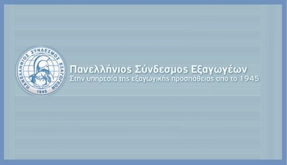 Καταλύτης ανάπτυξης της οικονομίας οι ελληνικές εξαγωγές – Η Ιταλία κορυφαίος προορισμός για τα ελληνικά προϊόντα