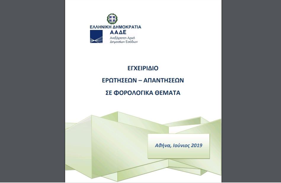 Εγχειρίδιο ερωτήσεων – απαντήσεων για φορολογικά θέματα από την ΑΑΔΕ