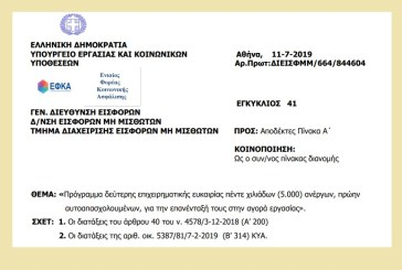 ΕΦΚΑ, Εγκ. 41/19: Πρόγραμμα δεύτερης επιχειρηματικής ευκαιρίας πέντε χιλιάδων (5.000) ανέργων, πρώην αυτοαπασχολουμένων, για την επανένταξή τους στην αγορά εργασίας
