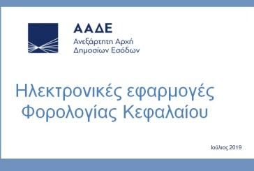 ΑΑΔΕ: Ηλεκτρονική Εφαρμογή Δηλώσεων Φορολογίας Κεφαλαίου