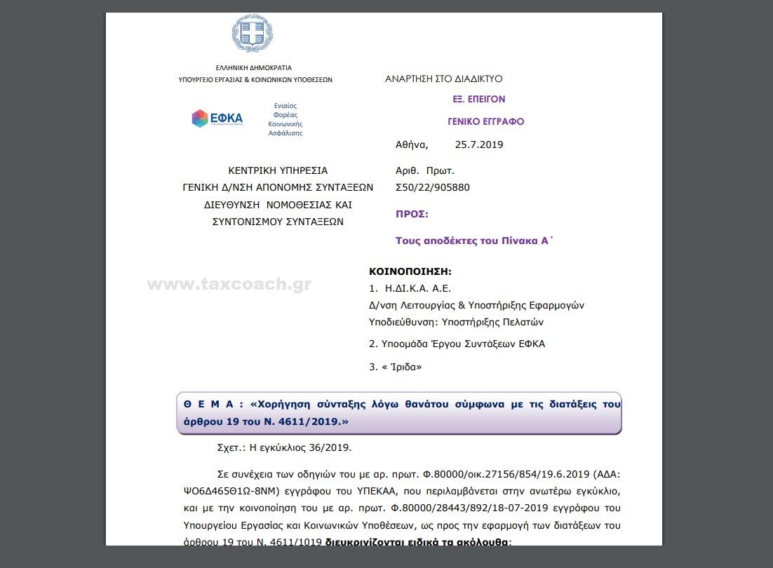 ΕΦΚΑ, Σ50/22/905580: Χορήγηση σύνταξης λόγω θανάτου σύμφωνα με τις διατάξεις του άρθρου 19 του ν. 4611/19
