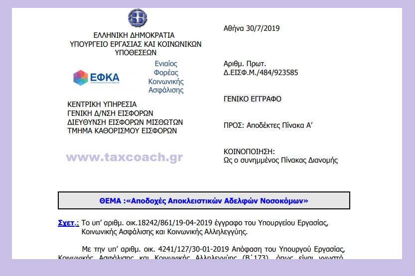 ΕΦΚΑ, Δ.ΕΙΣΦ.Μ./484/923585: Αποδοχές Αποκλειστικών Αδελφών Νοσοκόμων
