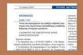 Α. 1235 /19:  Τύπος και περιεχόμενο της πράξης επιβολής προστίμου στις περιπτώσεις εκπρόθεσμης υποβολής δήλωσης στοιχείων ακινήτων