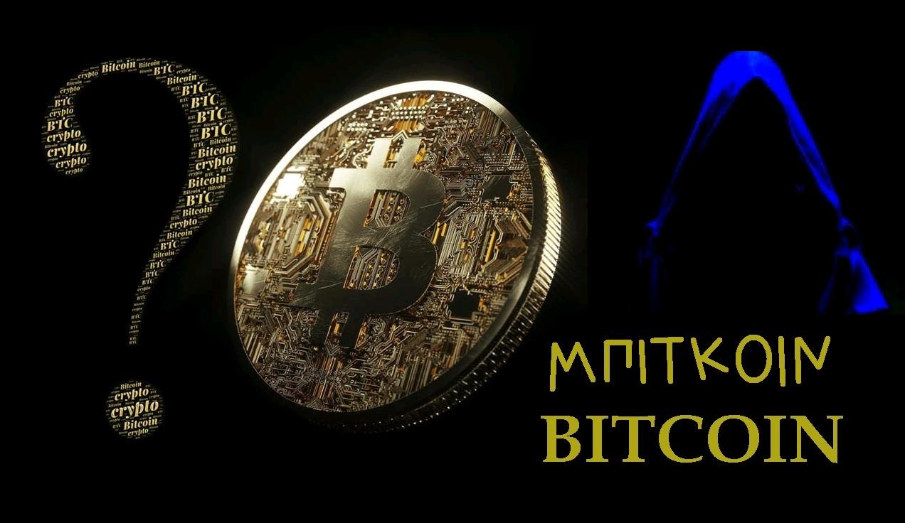 Μετα… ανάλυση για το Bitcoin!