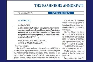 A. 1272 /19: Διαδικασία διορθώσεων και χορήγηση απαλλαγών από τον Ενιαίο Φόρο Ιδιοκτησίας Ακινήτων, καθορισμός του αρμόδιου οργάνου – Τροποποίηση και κωδικοποίηση της ΠΟΛ 1163/15 απόφασης ΓΓΔΕ
