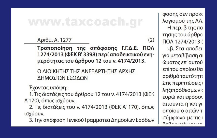 Α. 1277 /19: Τροποποίηση της Απόφασης Γ.Γ.Δ.Ε. ΠΟΛ 1274/13 περί αποδεικτικού ενημερότητας του άρθρου 12 του ν.4174/13