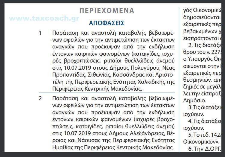 Α.1300 και Α. 1301, Παράταση και αναστολή καταβολής βεβαιωμένων οφειλών λόγω των έντονων καιρικών φαινομένων στην Π.Ε. Χαλκιδικής της Περιφέρειας Κεντρικής Μακεδονίας
